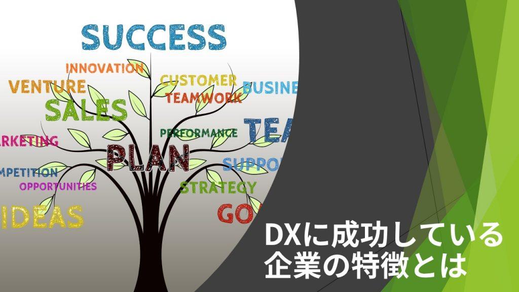 DX(デジタルトランスフォーメーション)に成功している企業の特徴とは