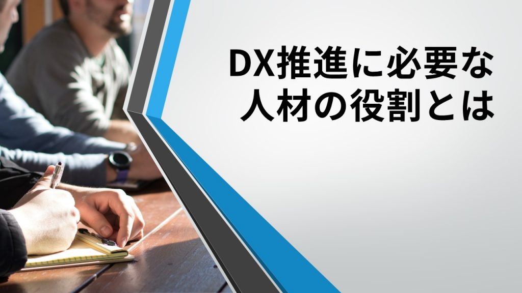 DX(デジタルトランスフォーメーション)推進に必要な人材の役割とは